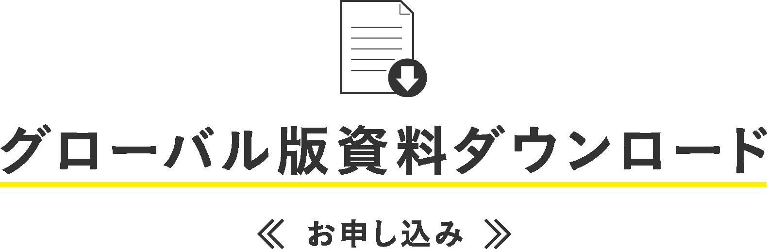グローバル版資料ダウンロード お申し込み
